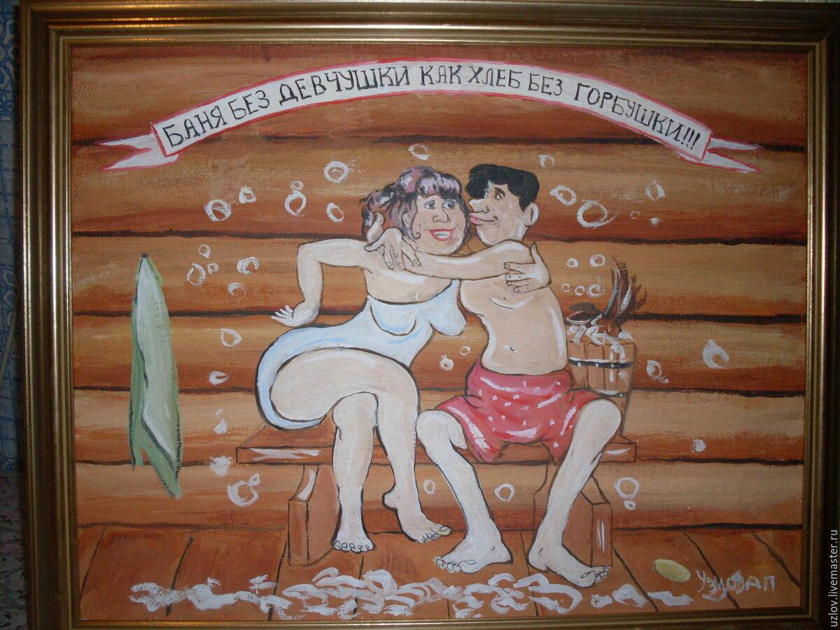 Картинки смешные из бани