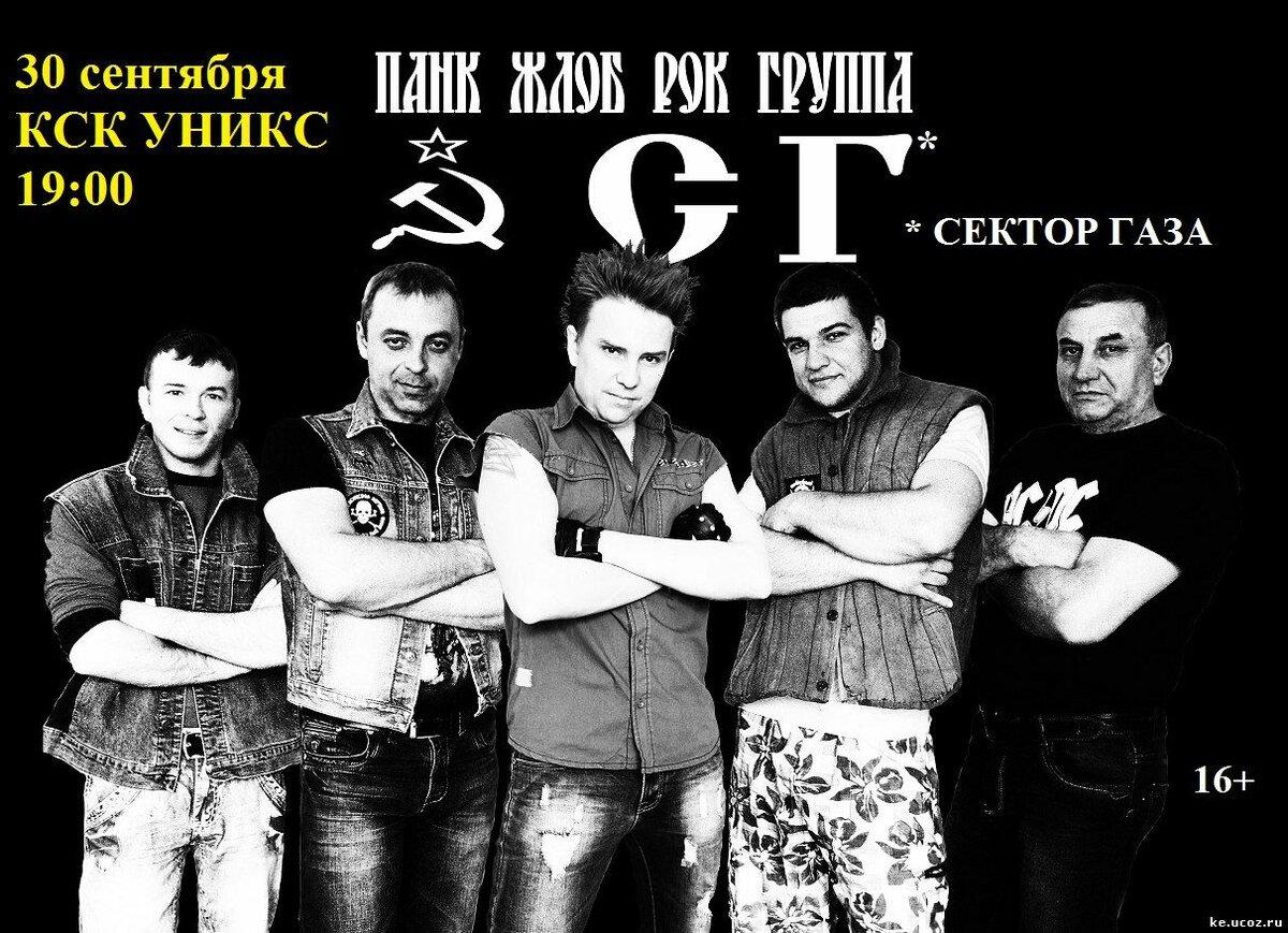 Лучшая пара, картинки рок группы сектор газа