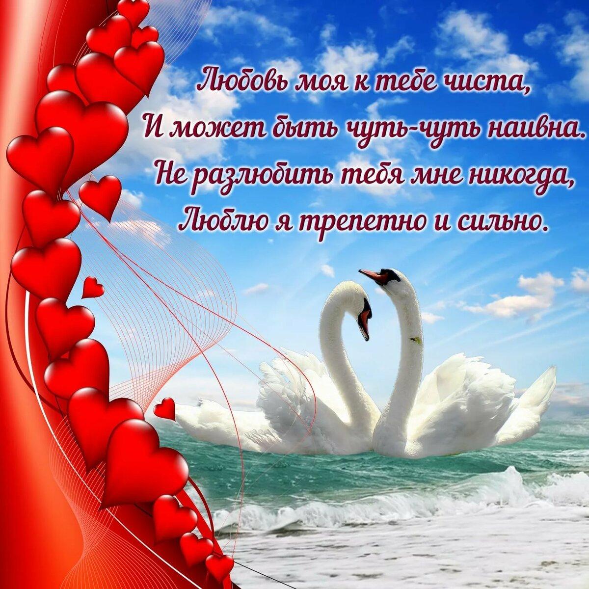 сайт открытки любимому оригинал