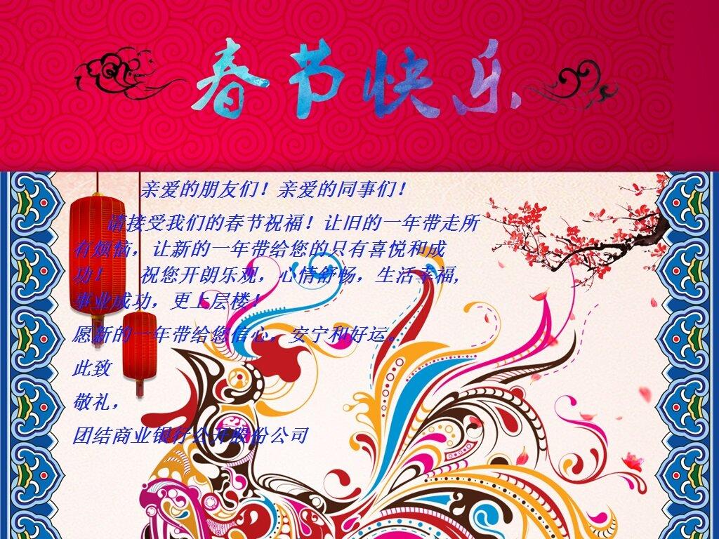 Прикольные картинки китайский новый год, музыкальные