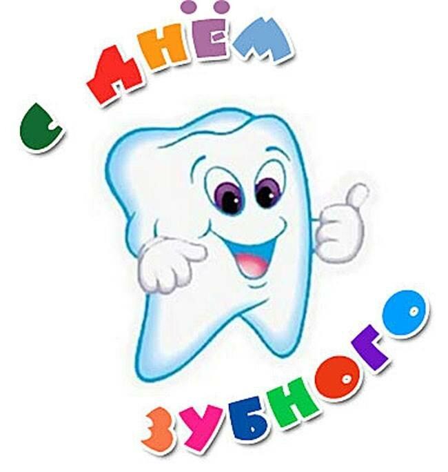 Для, открытки стоматология