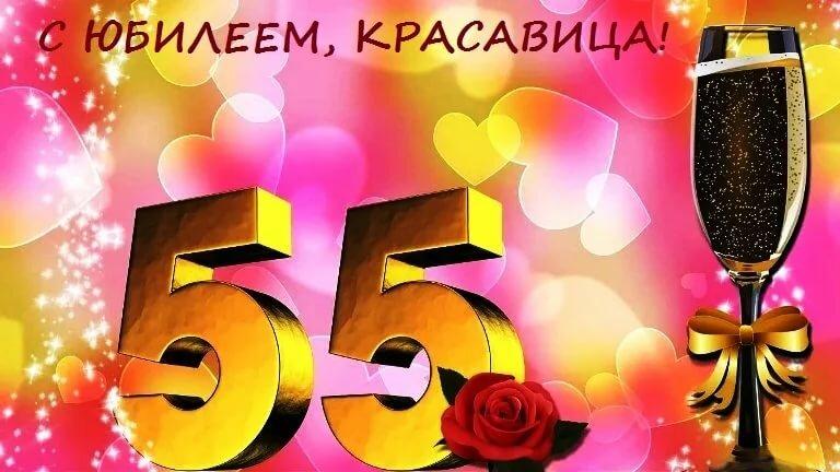 Поздравления любимой подруги с 55 летием