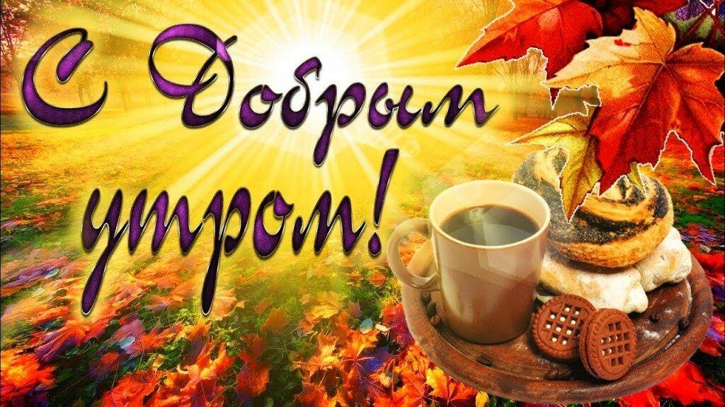 С добрым утром картинки красивые цветы с надписями осень, днем