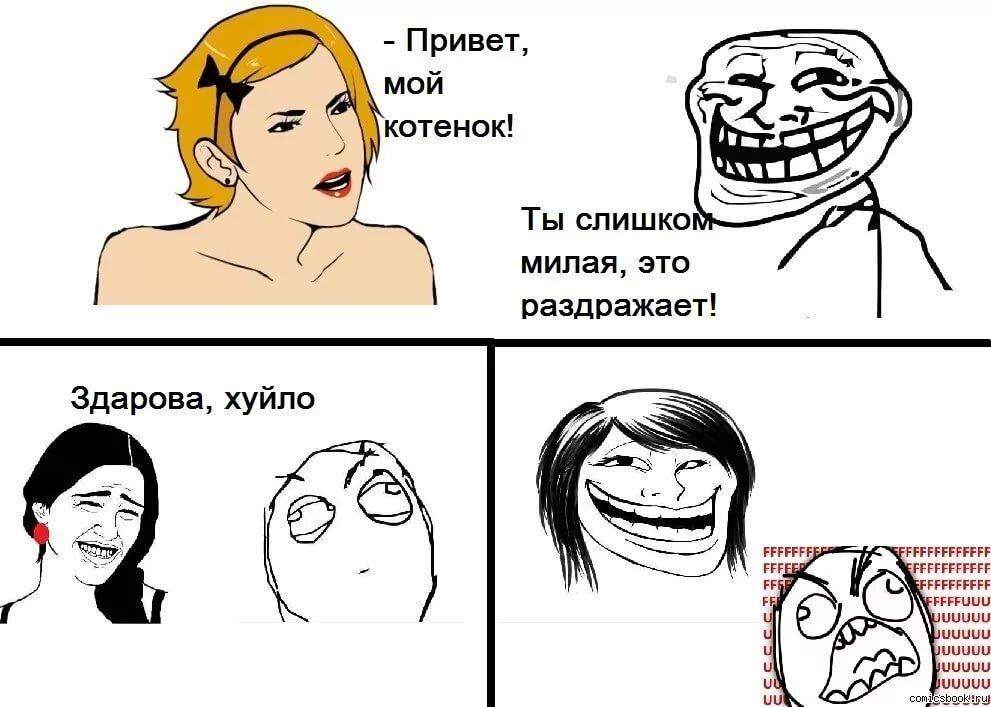 Мемы картинки на русском