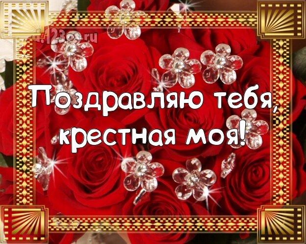 Открытка с днем рождения с розами крестной