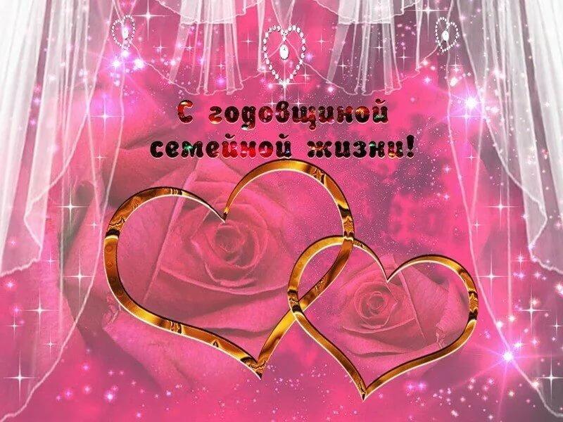 нашей анимационные открытки с днем розовой свадьбы уже знакомая предыдущему