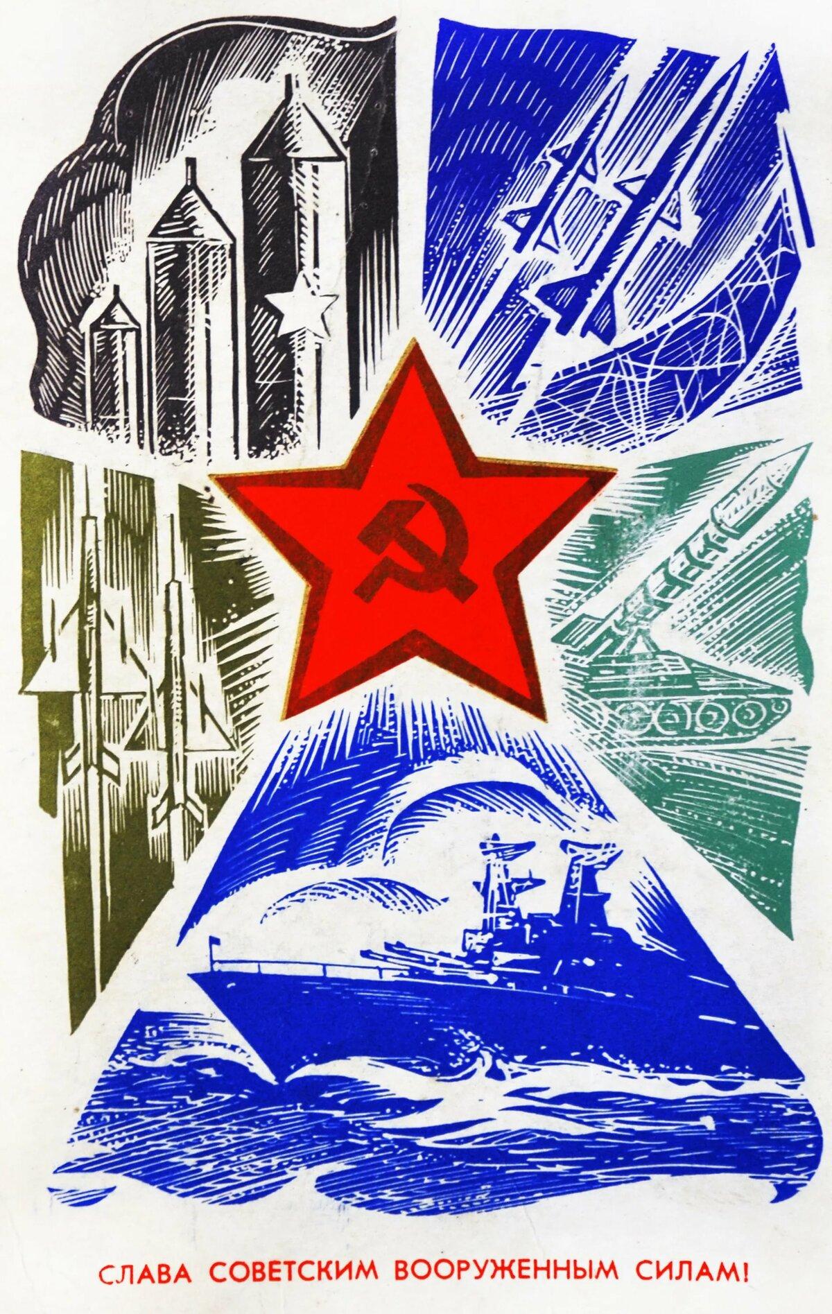 если учесть, советские открытки к дню защитника отечества вечером она зашла