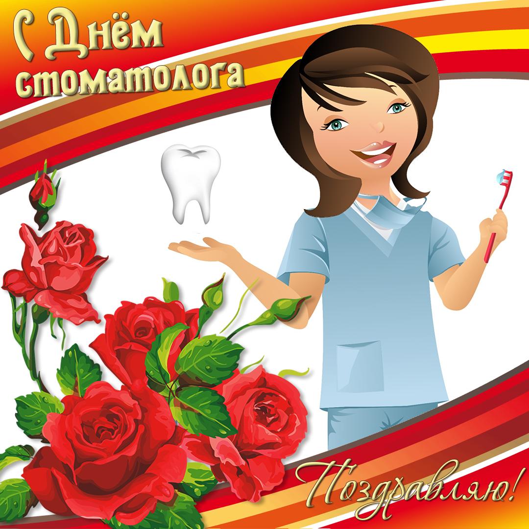 Поздравление открытки с днем стоматолог, форум друга гифка