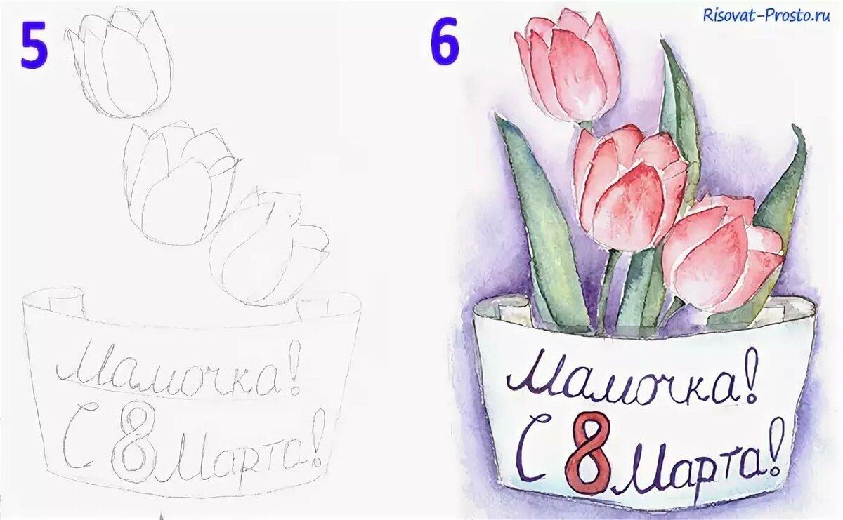 Открытки, как нарисовать маме открытку с 8 марта
