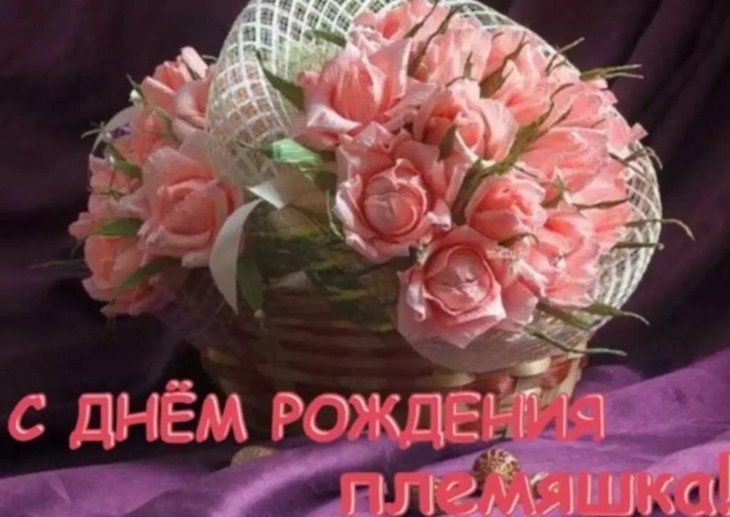Поздравление с днем рождения племянницы картинках красивые