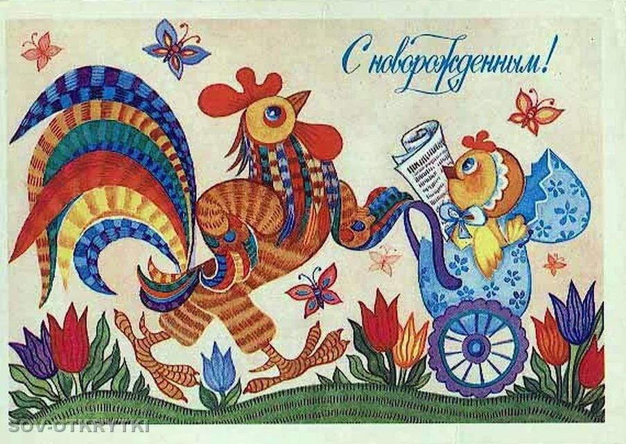 Советские открытки с новорожденным мальчиком