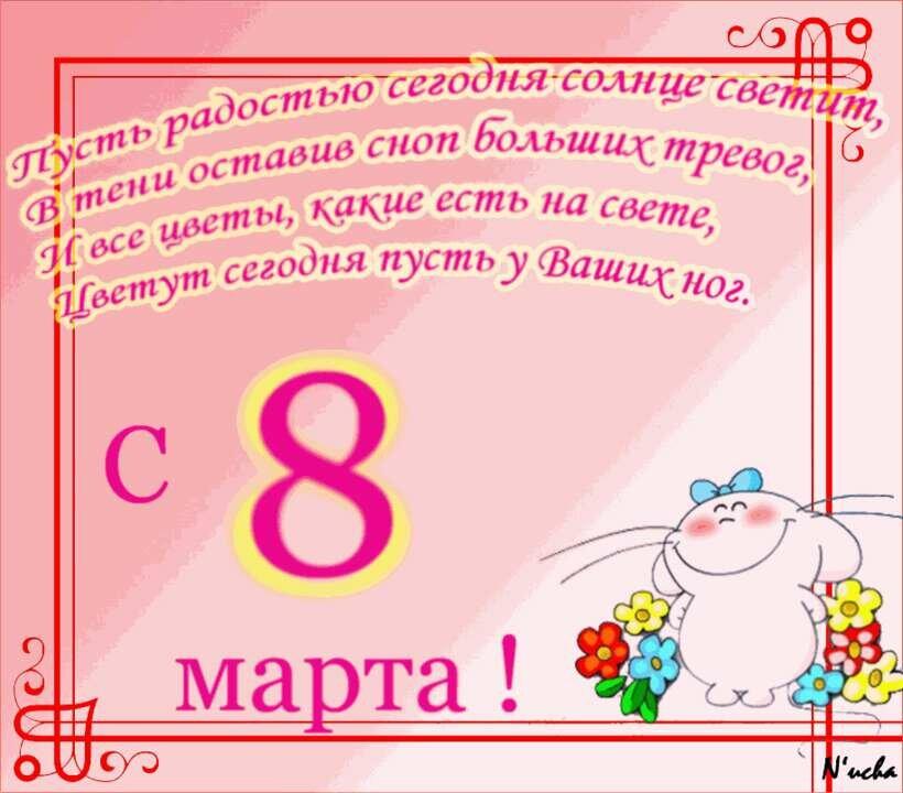 С 8 марта открытка учителю