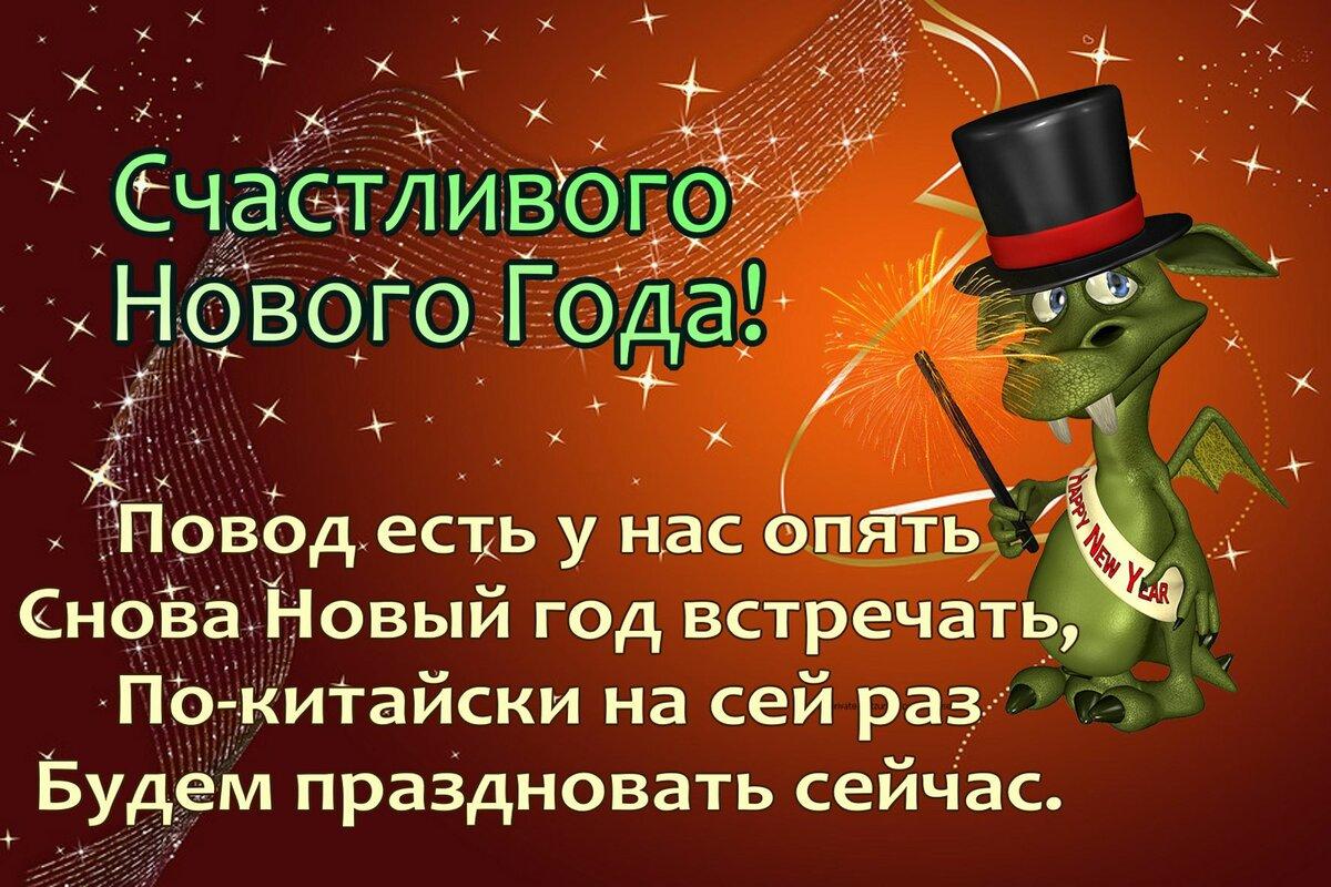 Поздравление с новым годом по китайски русскими