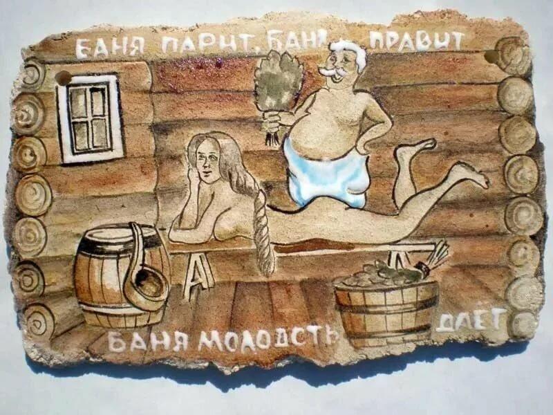 Картинка баня прикол