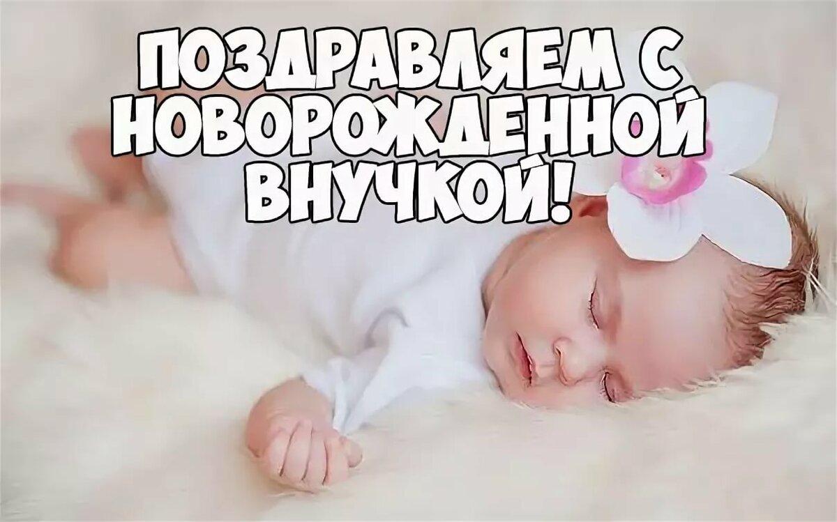 Поздравление бабушки с рождением девочки