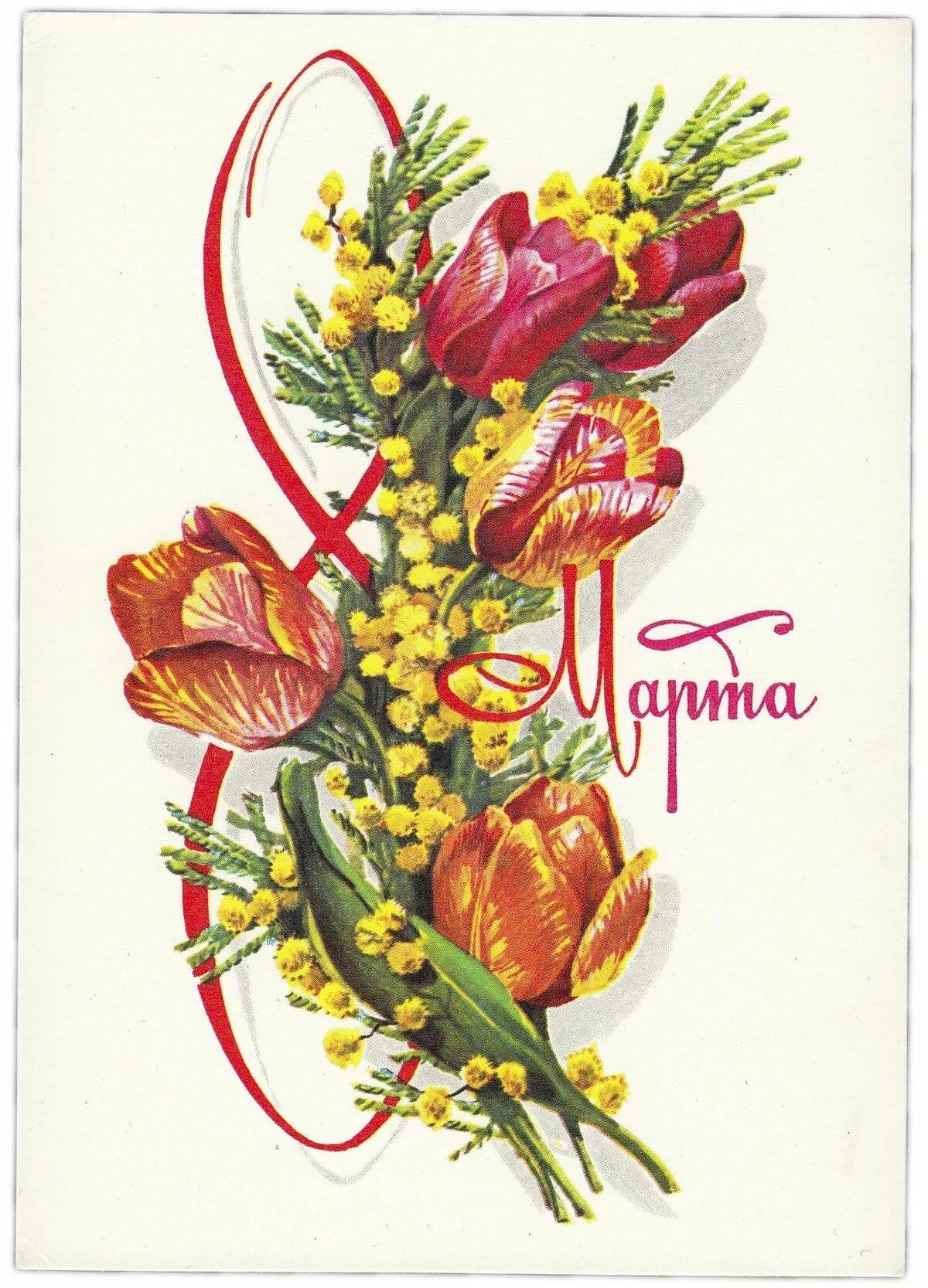 Открытка, комус открытки 8 марта