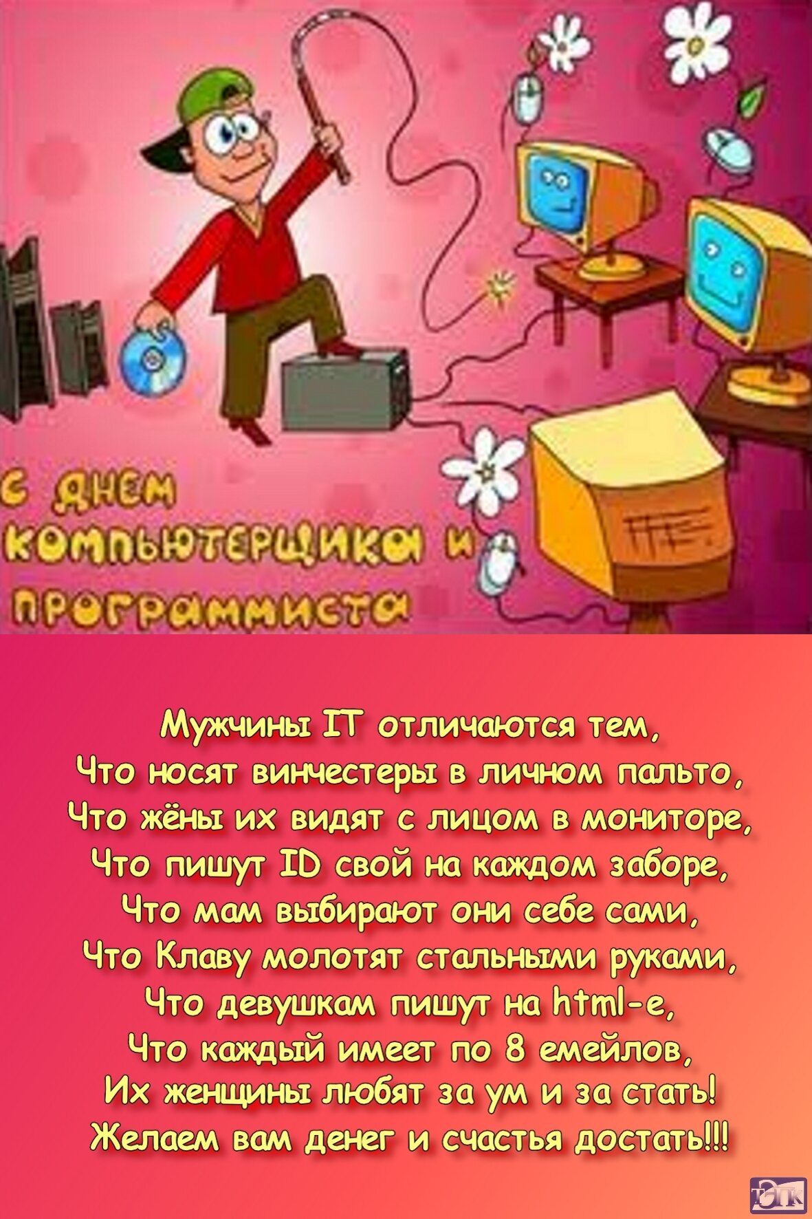 Поздравительные открытки программисту