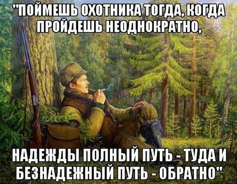 Открытие охоты открытки