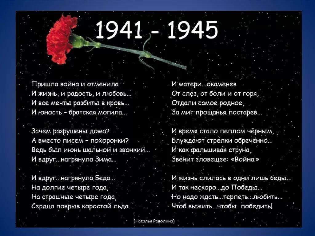Стихи о войне в картинках 1941-1945 пробирают до слез
