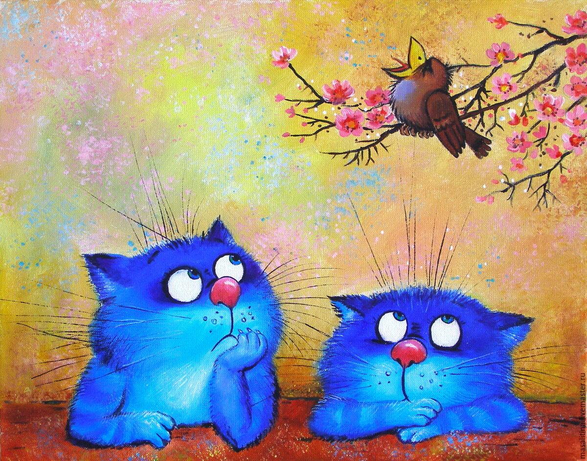 Можно, коты ирины зенюк картинки любовь