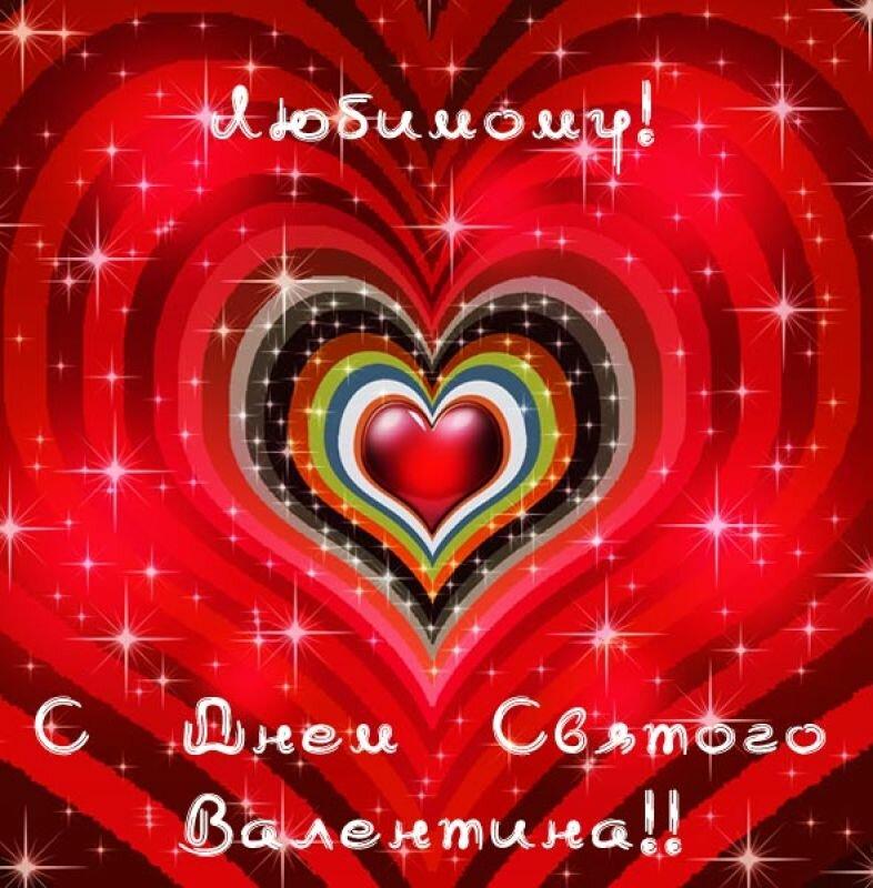Сверкающие, открытки поздравления с днем святого валентина мужу