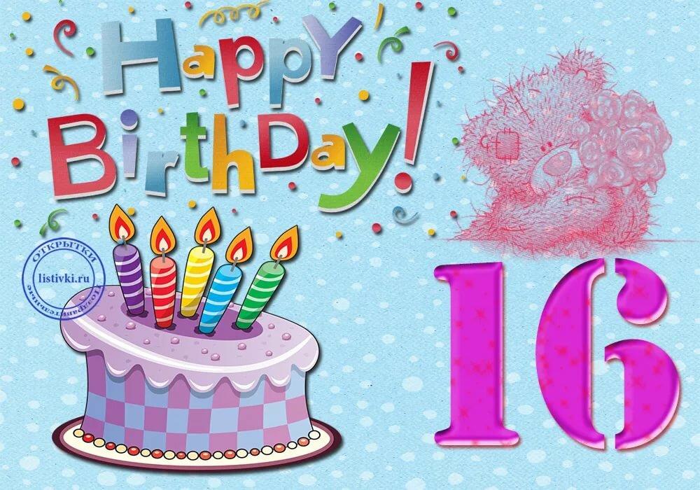 Поздравление с днем рождения на 16 лет девочке с позитивом