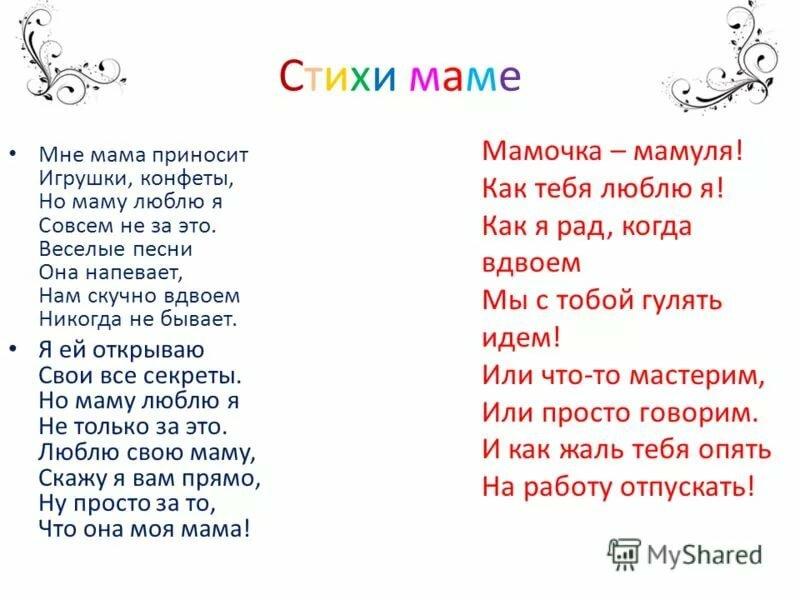 Стихи про маму для ребенка 5 лет