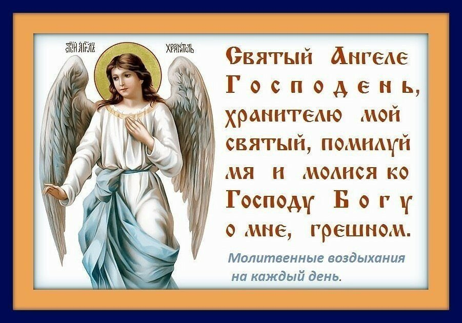 Открытки ангел хранитель перед операцией, приколы