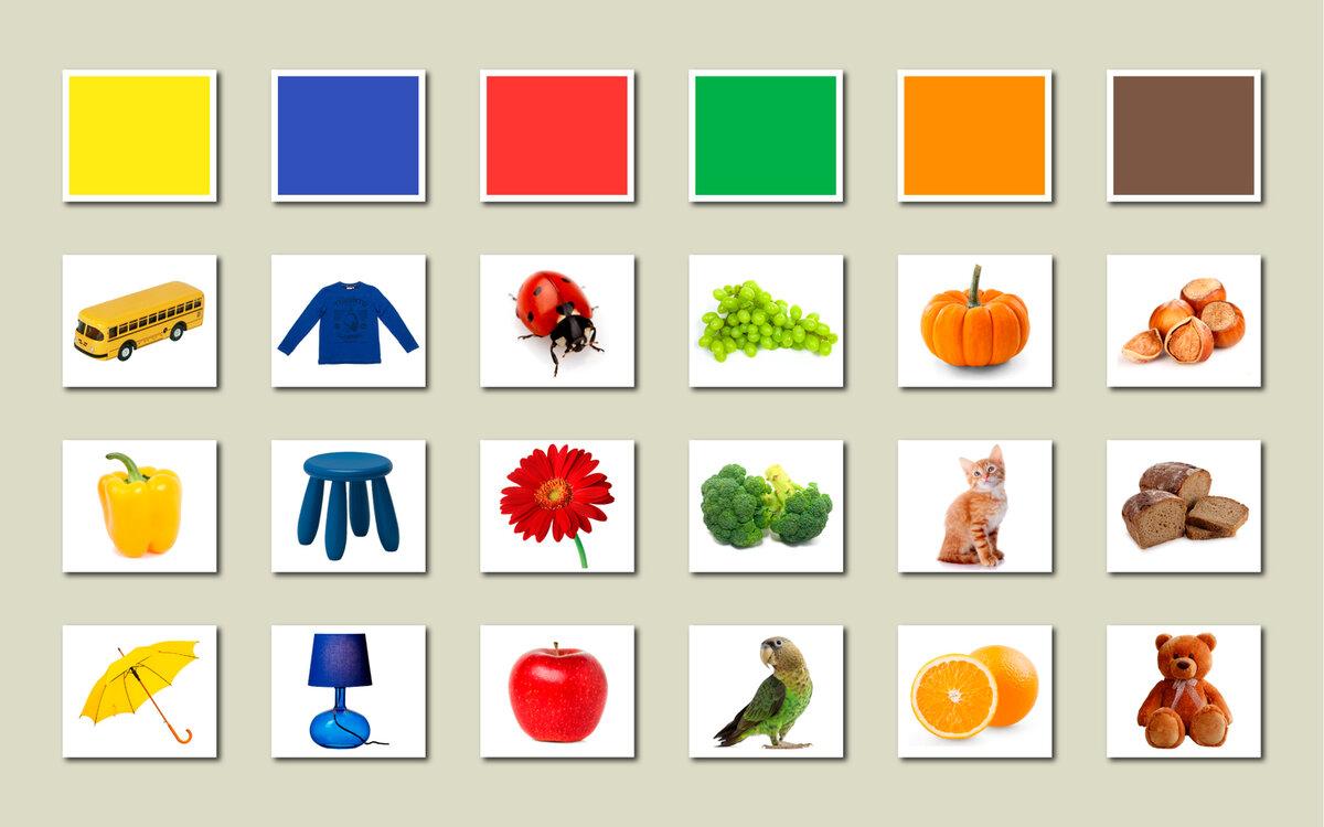 Картинки с изображением предметов одного цвета