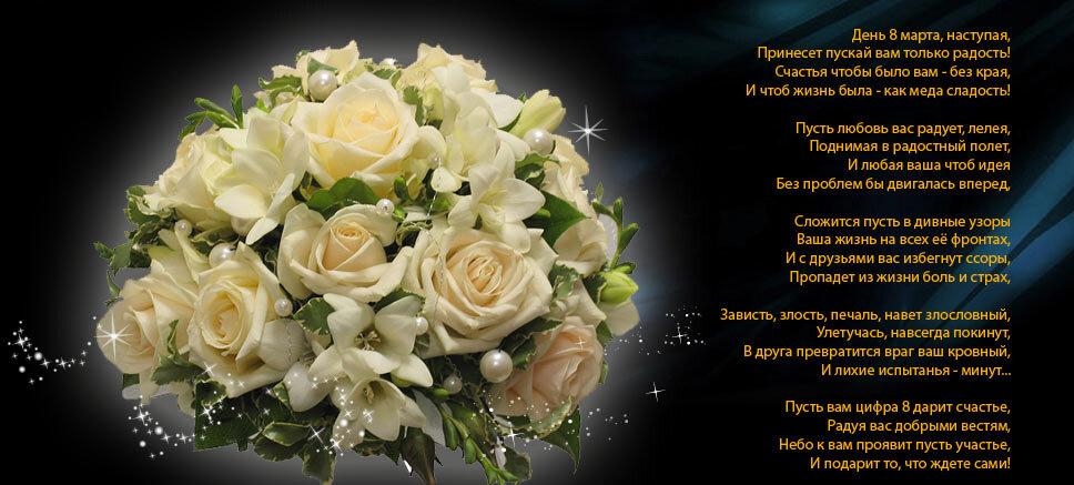 Стихи на 8 марта для поздравления девушек, днем жестяной