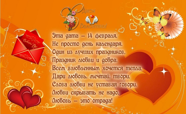 Поздравления с днем валентина мужу от жены короткие