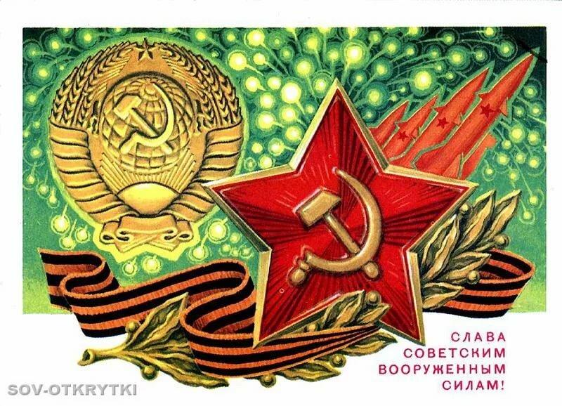 шаблоны поздравлений с днем советской армии них