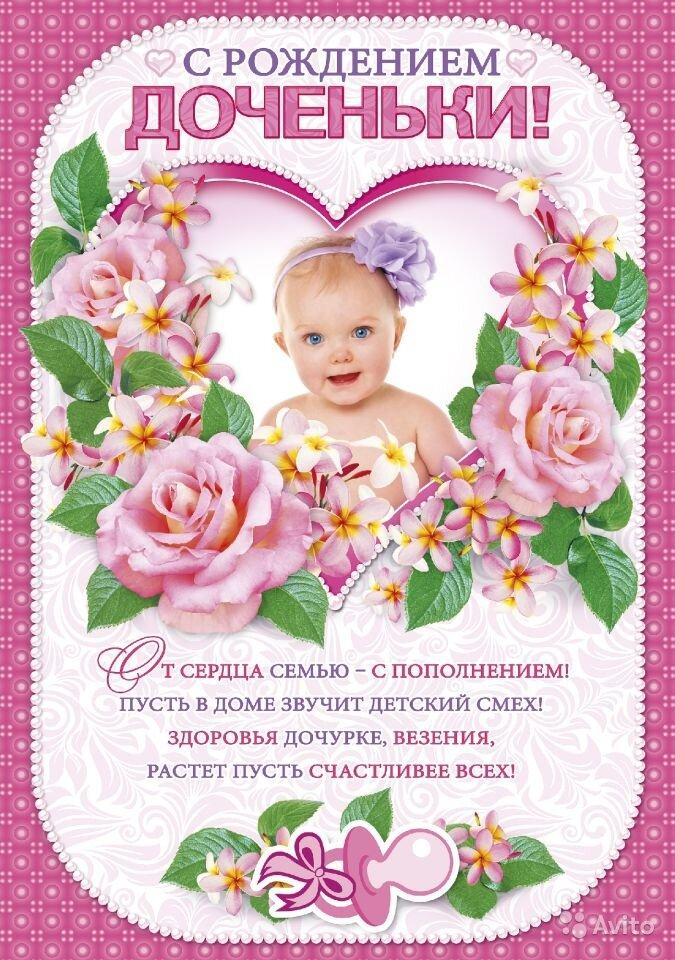 С рождением дочки поздравление родителям