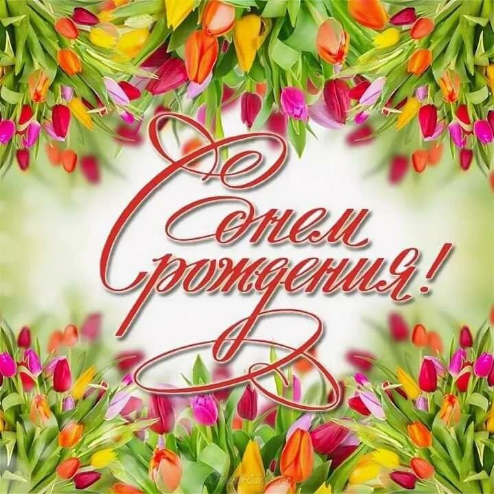 Открытки на день рождения женщине с тюльпанами