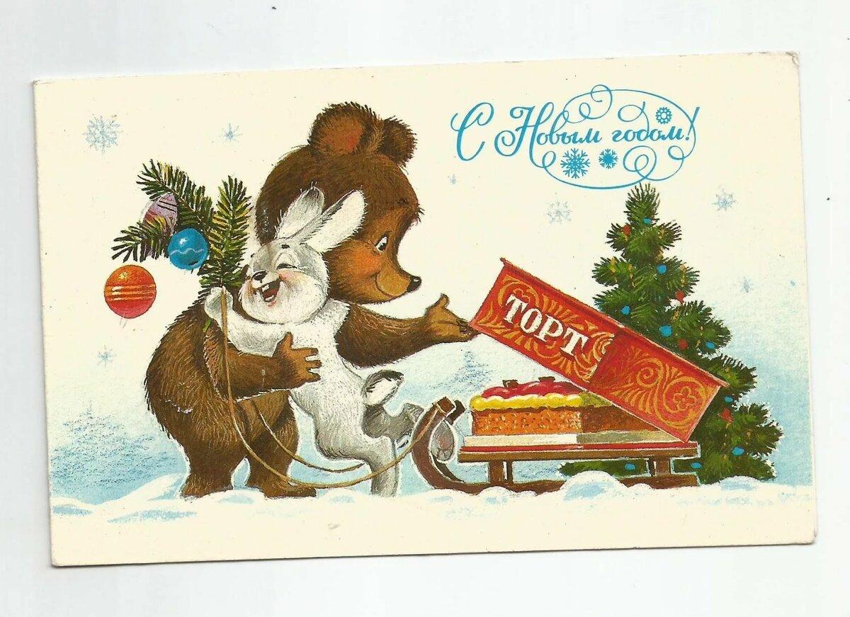 материал зарубин открытки к новому году сложность это забывать