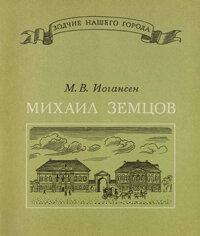 Марина Иогансен - Михаил Земцов скачать pdf
