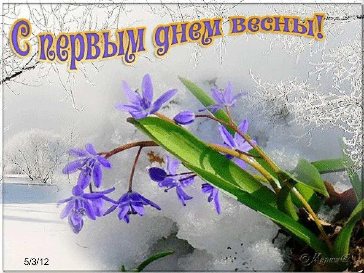 Для ручной, открытки с поздравлением весны