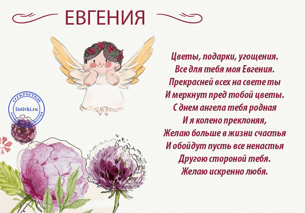 Днем, открытки с женским именем евгения