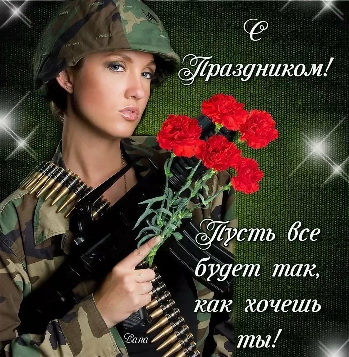 Поздравление с 23 февраля девушек военнослужащих