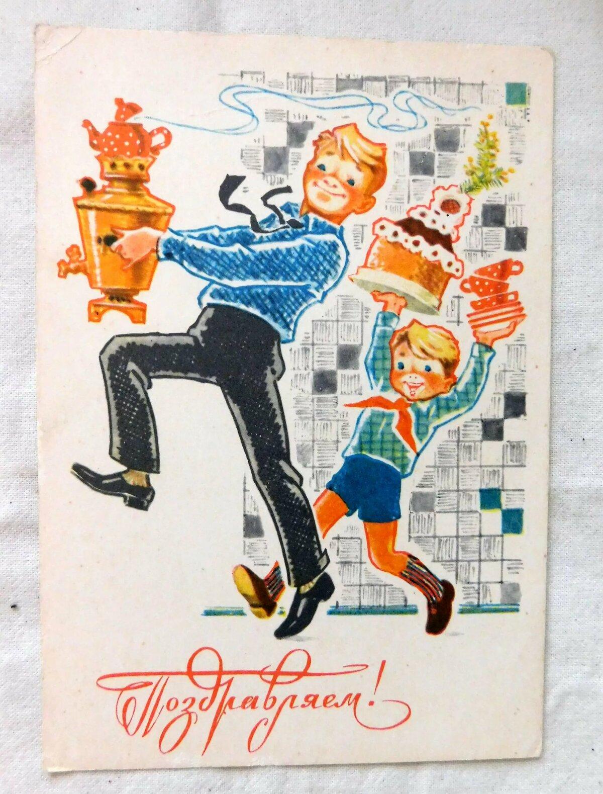 советские открытки с мужчинами