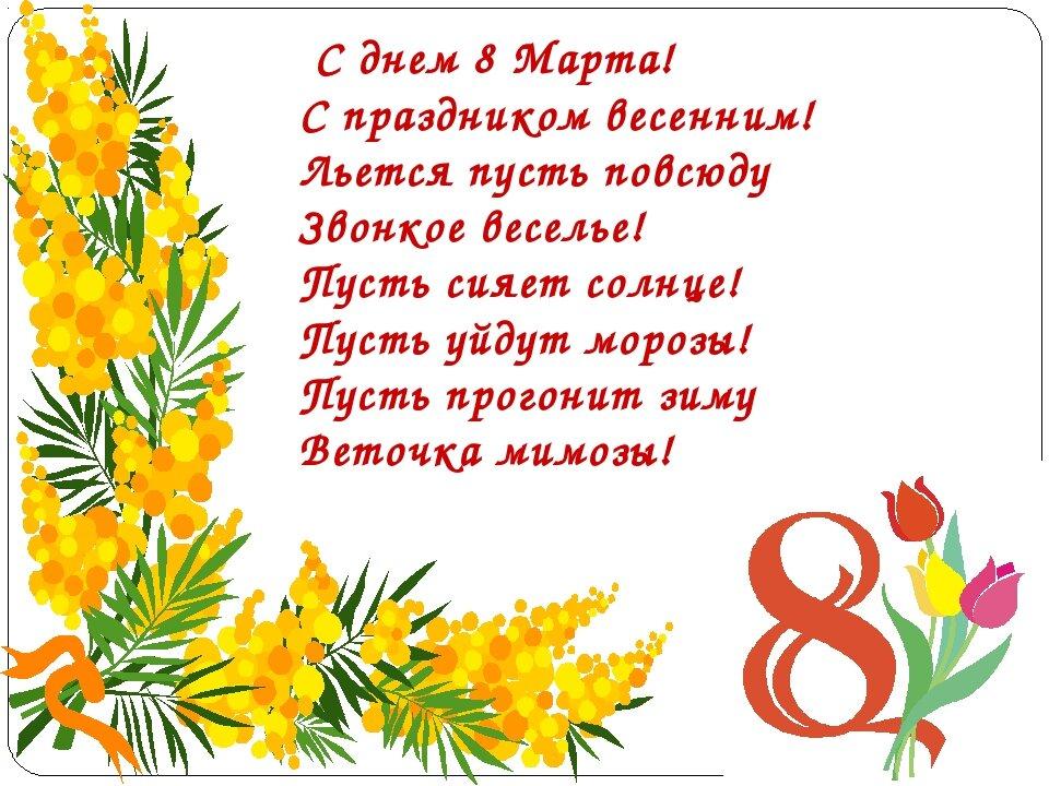 Текст для поздравления с 8 марта учителей, фото контакте