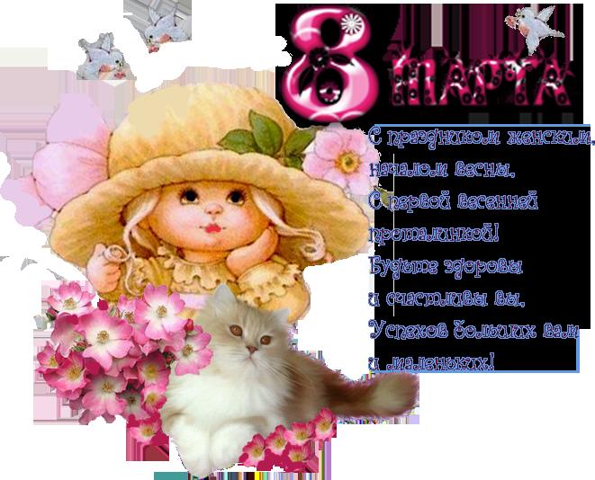 Поздравления с 8 марта в стихах красивые для дочери