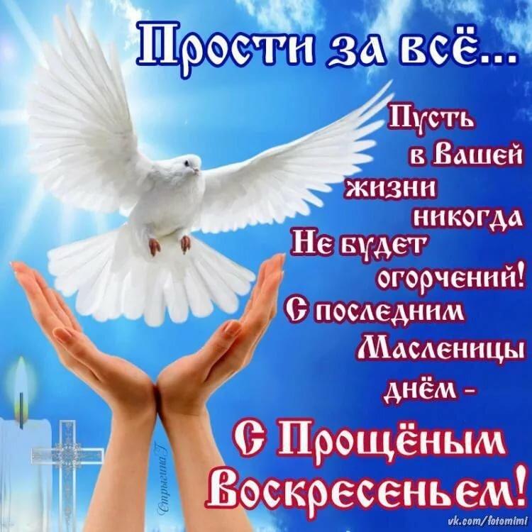 открытки для ватсап прощеное воскресенье советские годы