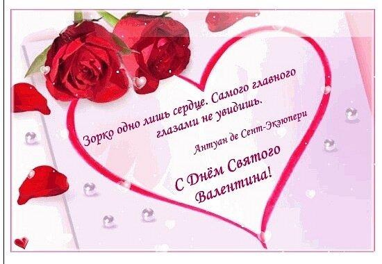 День Святого Валентина: картинки и открытки с пожеланиями на День Влюбленных