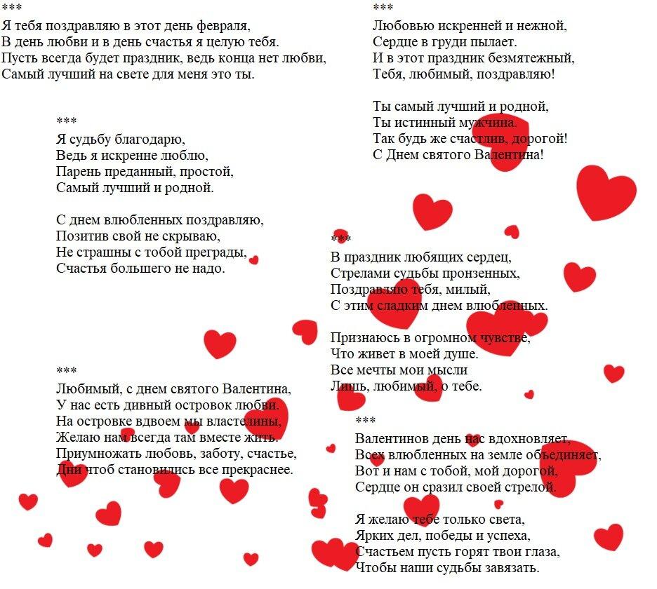 Поздравление с 14 февраля любимого своими словами