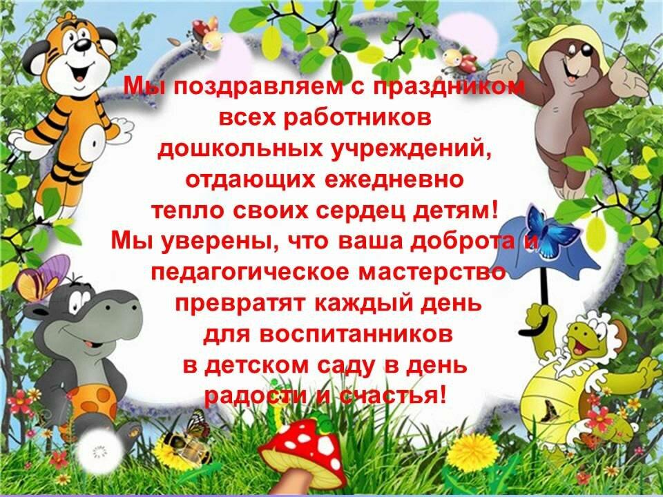 Поздравление с днем дошкольного работника от детей в прозе