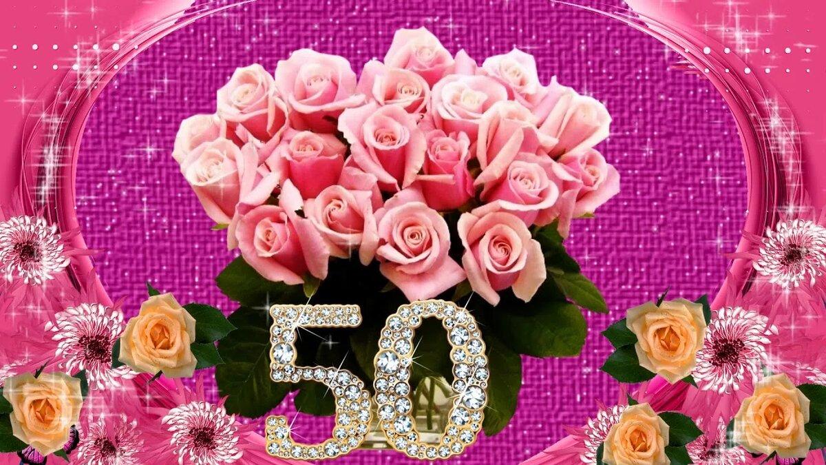 Анимированная открытка с юбилеем 50 лет женщине, поздравления летием женщине