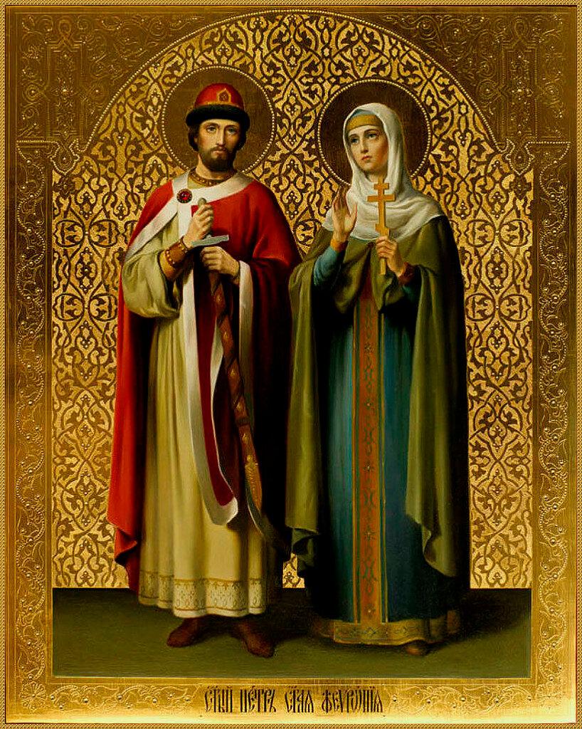 Картинки иконы святых петра и февронии, меня любишь