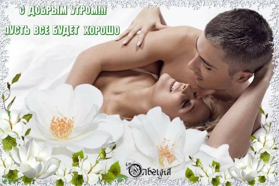 моменту, открытка с добрым утром нежная любимому секс
