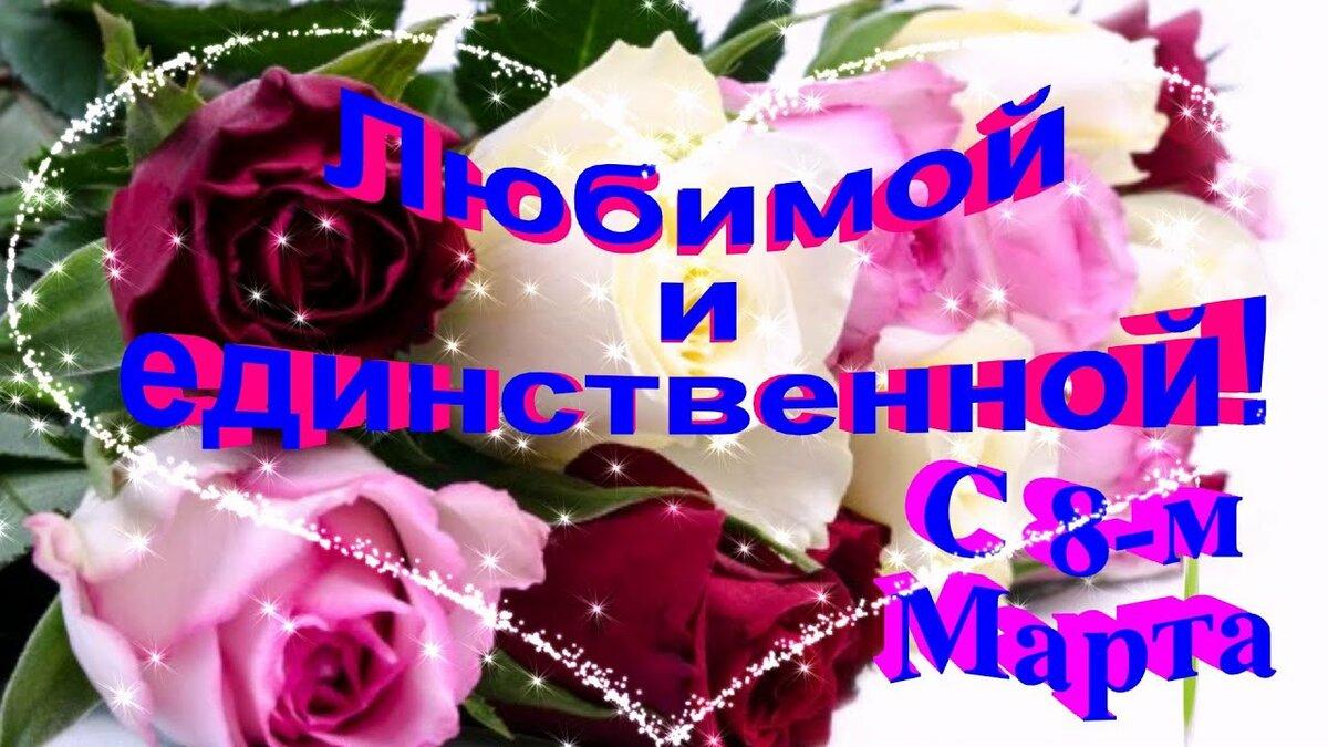 Музыкальное поздравление любимой девушке с 8 марта, открытка день рождения
